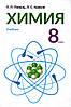 Учебник. Химия, 8 класс. Попель П.П., Крикля Л.С.