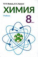 Химия, 8 класс. Попель П.П., Крикля Л.С.