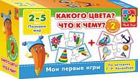 Мини игра Какого цвета/Противоположности vТ2204-03