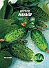 Огірок Малюк F1 (5 р.) (в упаковці 10 шт)