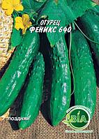 Огурец Феникс 640 (5 г.) (в упаковке 10 шт)