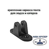 Основа крепления каркаса тента для лодок и катеров