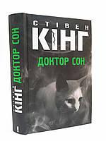 Книжный клуб БЕСТ укр Кінг Доктор сон