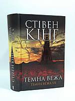 Книжный клуб БЕСТ укр Кінг Темна вежа Кн7 Темна вежа