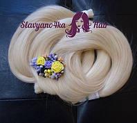 Славянские волосы, светлые окрашенные 55-75 см