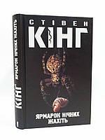 Книжный клуб БЕСТ укр Кінг Ярмарок нічних жахіть 20 оповідань