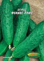 Огурец Феникс плюс (5 г.) (в упаковке 10 шт)