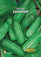Огурец Баночный F1 (5 г.) (в упаковке 10 шт)