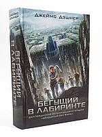 АСТ Кино Дэшнер Бегущий в лабиринте (1)