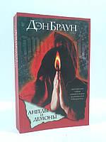 БЕСТ АСТ Браун Ангелы и демоны (мягк)