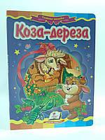 Картон Пегас Казкова мозаїка Коза дереза, фото 1