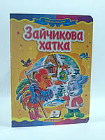 Картон Пегас Казкова мозаїка Зайчикова хатка, фото 1