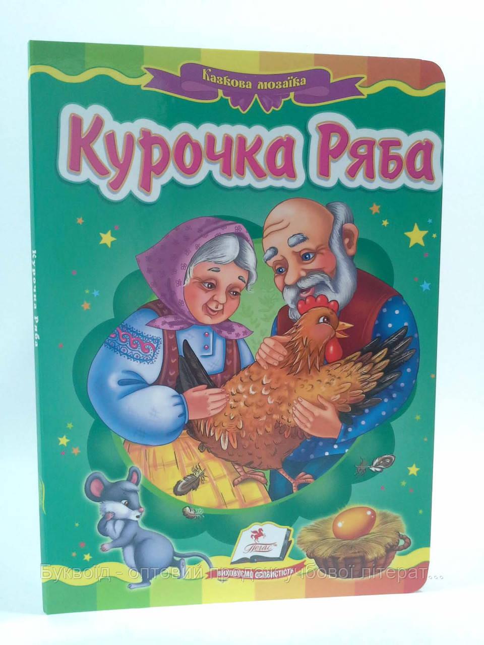 Картон Пегас Казкова мозаїка Курочка Ряба