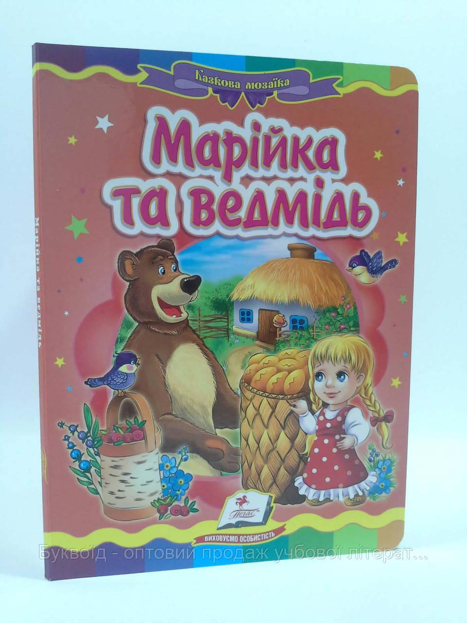 Картон Пегас Казкова мозаїка Марійка та ведмідь