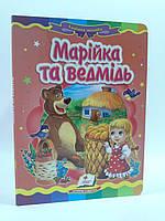 Картон Пегас Казкова мозаїка Марійка та ведмідь, фото 1