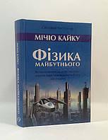 Літопис Кайку Фізика майбутнього