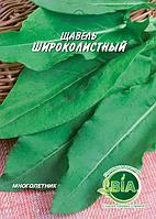 Щавель широколистый (20 г.)  (в упаковке 10 шт)