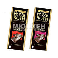 Шоколад Moser Roth 125g в ассортименте
