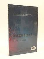 Эксмо КнигаМир Панке Выживший Роман о мести