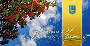 Дорогі українці, вітаємо вас із всенародним святом — Днем незалежності України!