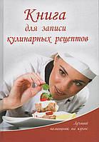 Книга для записи кулинарных рецептов. Н. Н. Лоточук