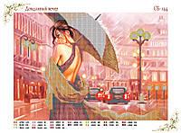 Схема для бисера Дождливый вечер, город