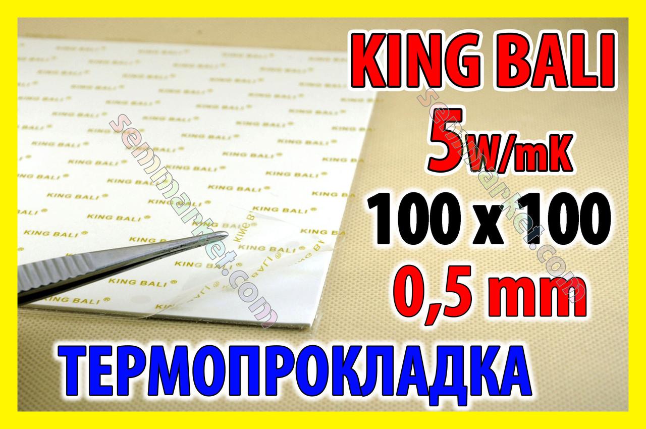 Термопрокладка KingBali 5W W 0.5 mm 100х100 белая оригинал термо прокладка термоинтерфейс