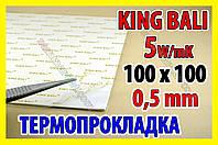 Термопрокладка KingBali 5W W 0.5 mm 100х100 белая оригинал термо прокладка термоинтерфейс, фото 1