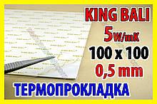 Термопрокладка KingBali 5W W 0.5 mm 100х100 біла оригінал термо прокладка термоінтерфейс