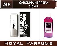 Духи на разлив Royal Parfums   Carolina Herrera «212 Vip»(Каролина Эррера 212 Вип Мен)   50 мл.