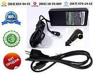 Зарядное устройство Sony Vaio PCG-FR315S (блок питания)