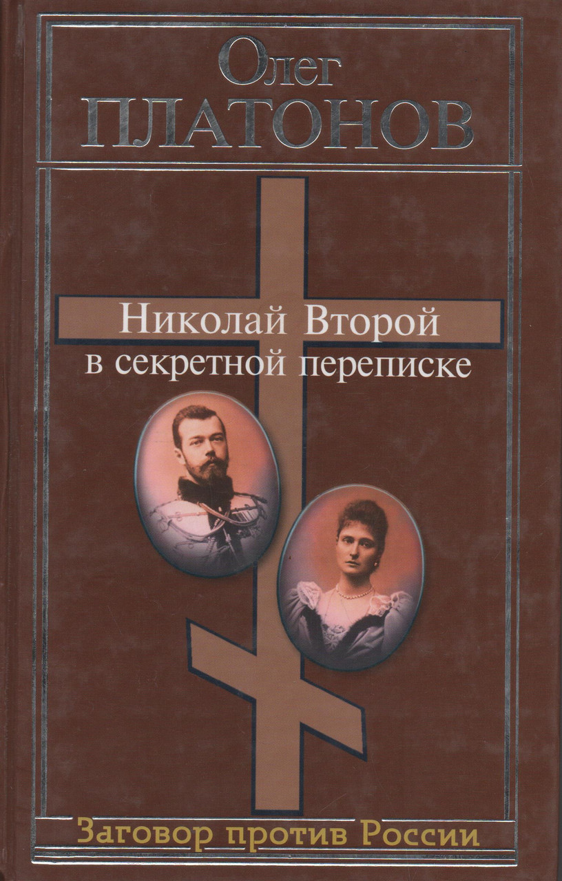 Николай Второй в секретной переписке. Олег Платонов