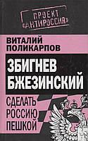 Збигнев Бжезинский: Сделать Россию пешкой. В. Поликарпов