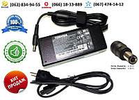 Зарядное устройство Toshiba PA3283U-5ACA (блок питания)