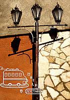 """Светильник на 3 фонаря. Парковые фонари """"Старый Житомир"""""""