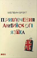 Приключения английского языка Брэгг М
