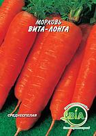 Морковь Вита - Лонга (20 г.) (в упаковке 10 шт)