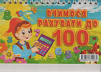 Обучающее пособие: Учимся считать до 100