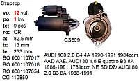 Стартер б/у BOSCH AUDI 80 100 A4 A6 SKODA Superb VW Passat 1.6 1.8 2.0
