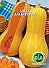 Тыква Арабатская (20 г.)  (в упаковке 10 шт)