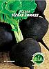 Редька черная (20 г.) (в упаковке 10 шт)