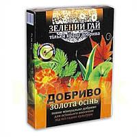 Удобрение Зеленый гай, золотая осень, 500г