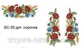 """Заготовка під вишивку """"Сорочка для дівчинки"""" БС 35"""