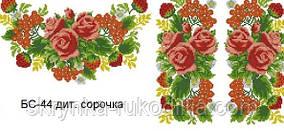 """Заготовка під вишивку """"Сорочка для дівчинки"""" БС 44"""