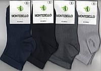 Носки детские демисезонные 100% бамбук Montebello, ароматизированные, 5 лет, 16 размер, ассорти,8008