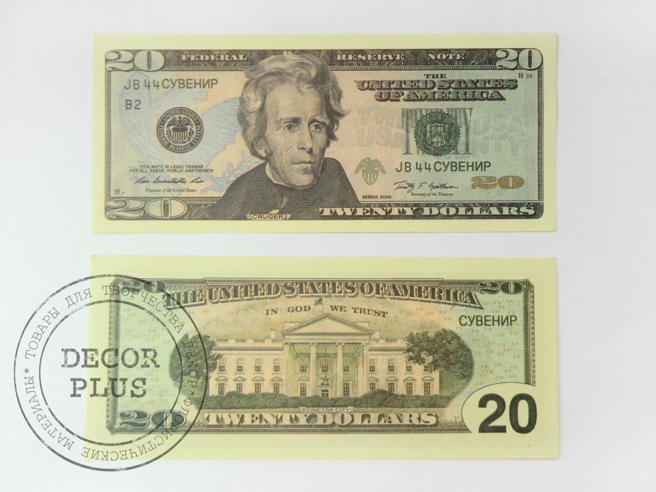 """Сувенирные деньги """"20$"""""""