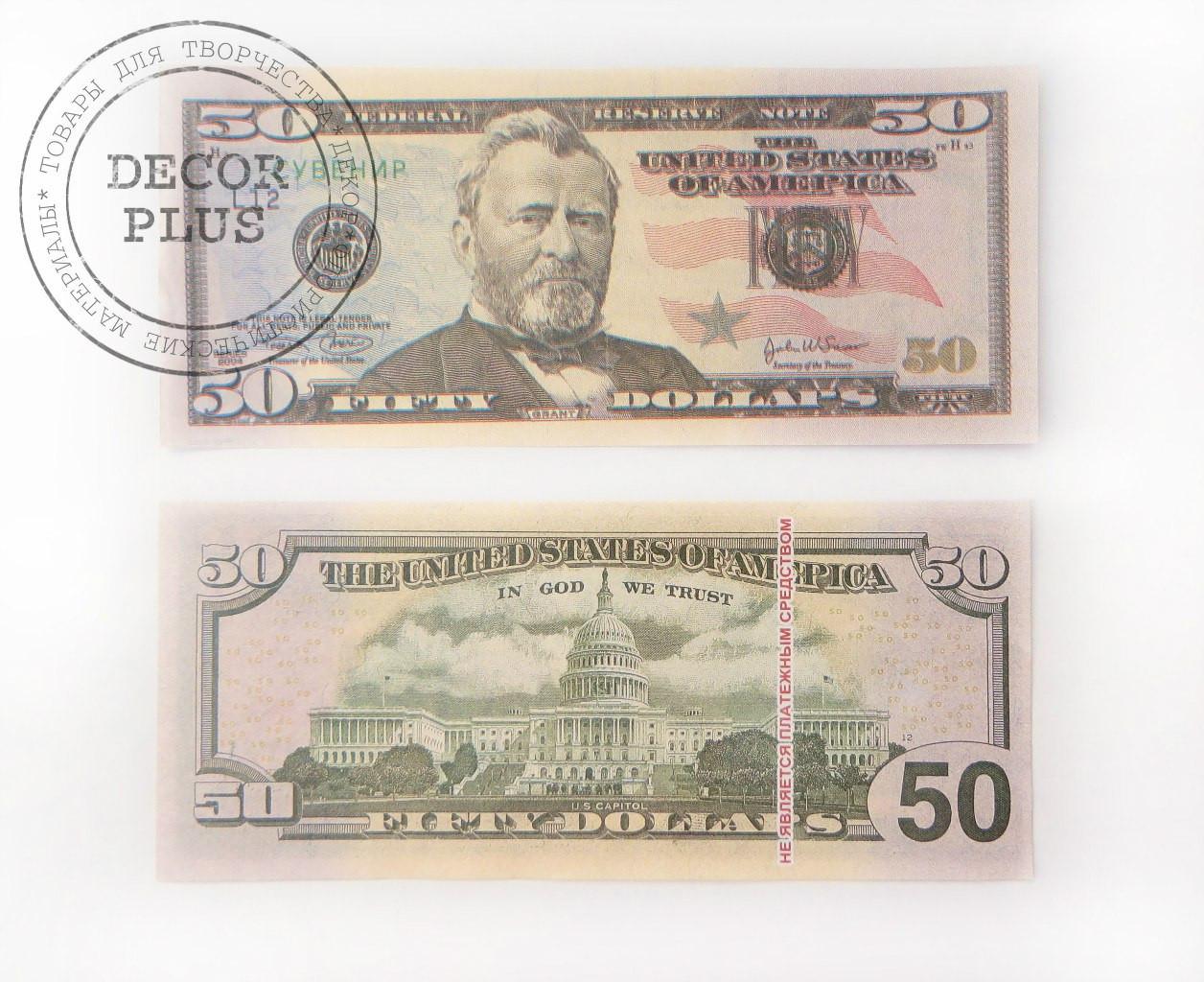 """Сувенирные деньги """"50$"""""""