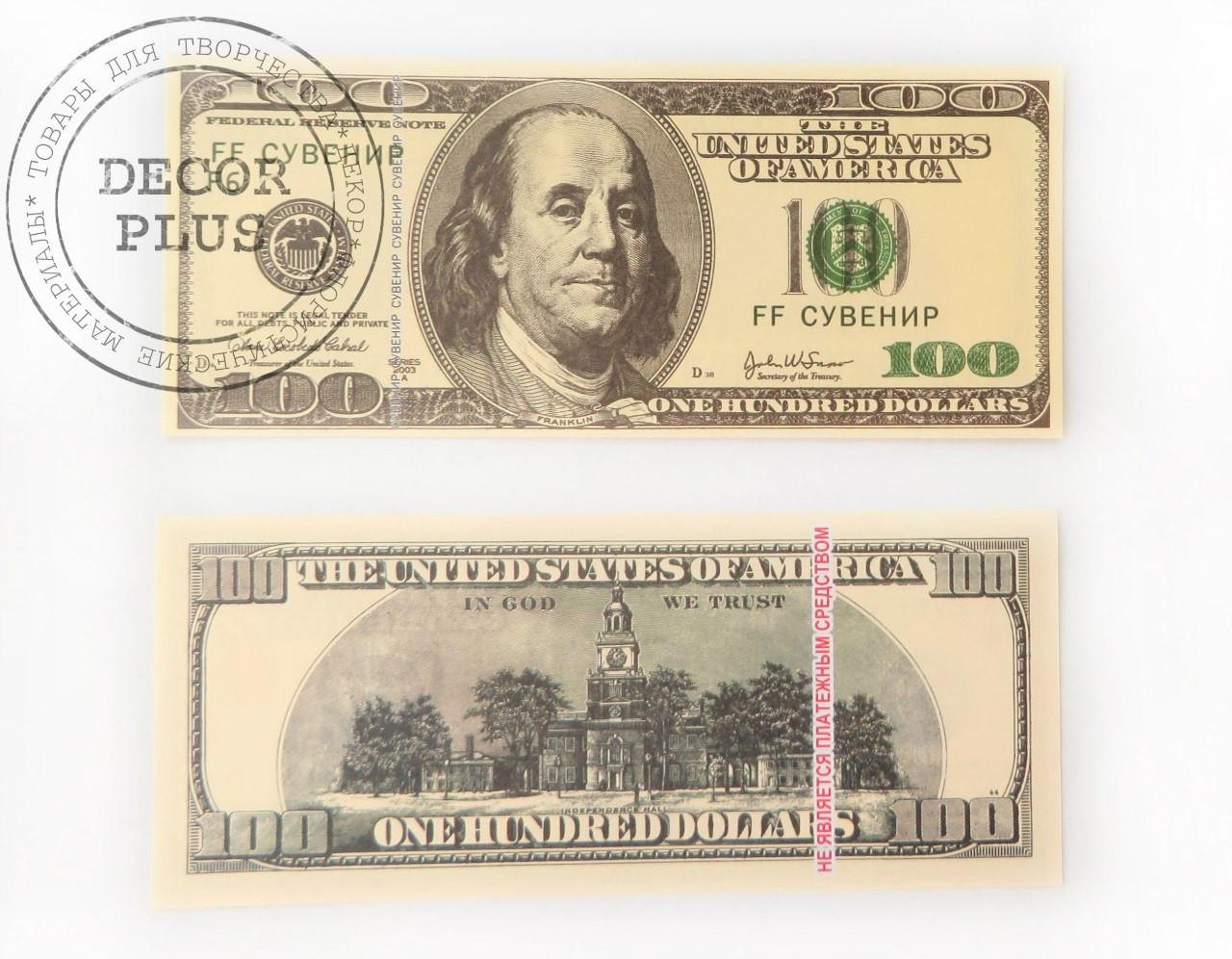 """Сувенирные деньги """"100$"""""""