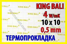 Термопрокладка KingBali 4W 0.5 mm 10х10 сіра оригінал термо прокладка термоінтерфейс