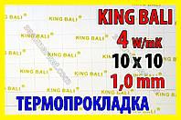 Термопрокладка KingBali 4W 1.0 mm 10х10 серая оригинал термо прокладка термоинтерфейс, фото 1